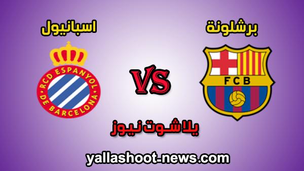 نتيجة مباراة برشلونة واسبانيول اليوم السبت 04-01-2020 في الدوري الإسباني