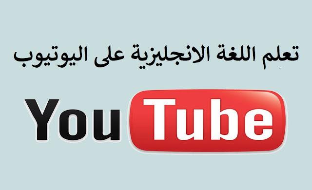 أفضل قنوات عربية لتعلم اللغة الانجليزية على اليوتيوب