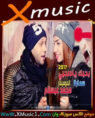 اغنية بحبك ياصاحبى والعبارة لـ سمارة و محمد عبسلام شياكة - 2017