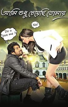 Ami Sudhu Cheyechi Tomay full movie  Ankush and Subhashree online watch and download. This is supper hit Comedy and Romantic Movie.