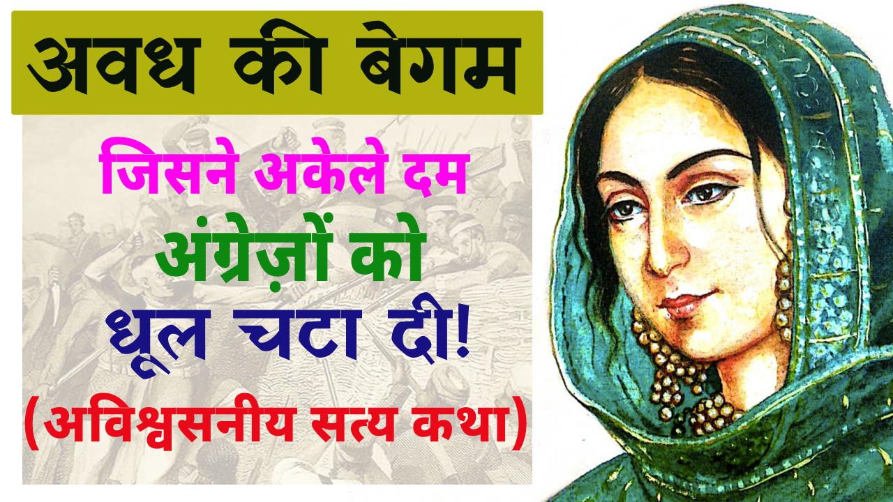 Awadh Ki Begum