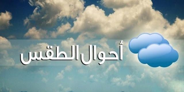 توقعات أحوال الطقس اليوم الأحد 14 فبراير