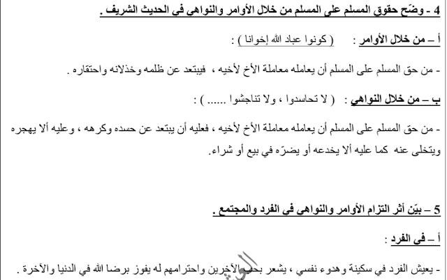 مذكرة لغة عربية درس الإسلام والكبت الصف العاشر