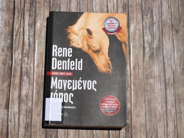 """""""Μαγεμένος τόπος"""" Rene Denfeld εκδόσεις Μεταίχμιο"""