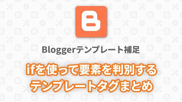 Blogger Labo:ifを使って要素を判別するテンプレートタグまとめ