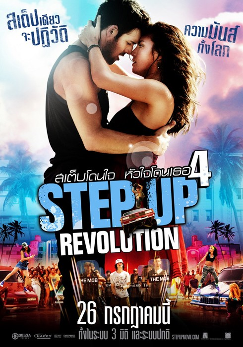 Step Up Steps: Step Up 4 Trailer