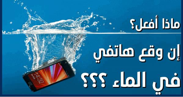 3 أمور يجب ألا تفعلها أبدًا إذا أسقطت هاتفك الذكي في الماء - newsth3