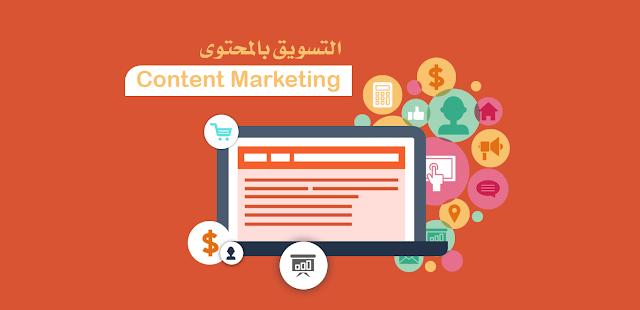نظرة سريعة حول التسويق بالمحتوى و كيف يمكنك الإستفادة منه !!