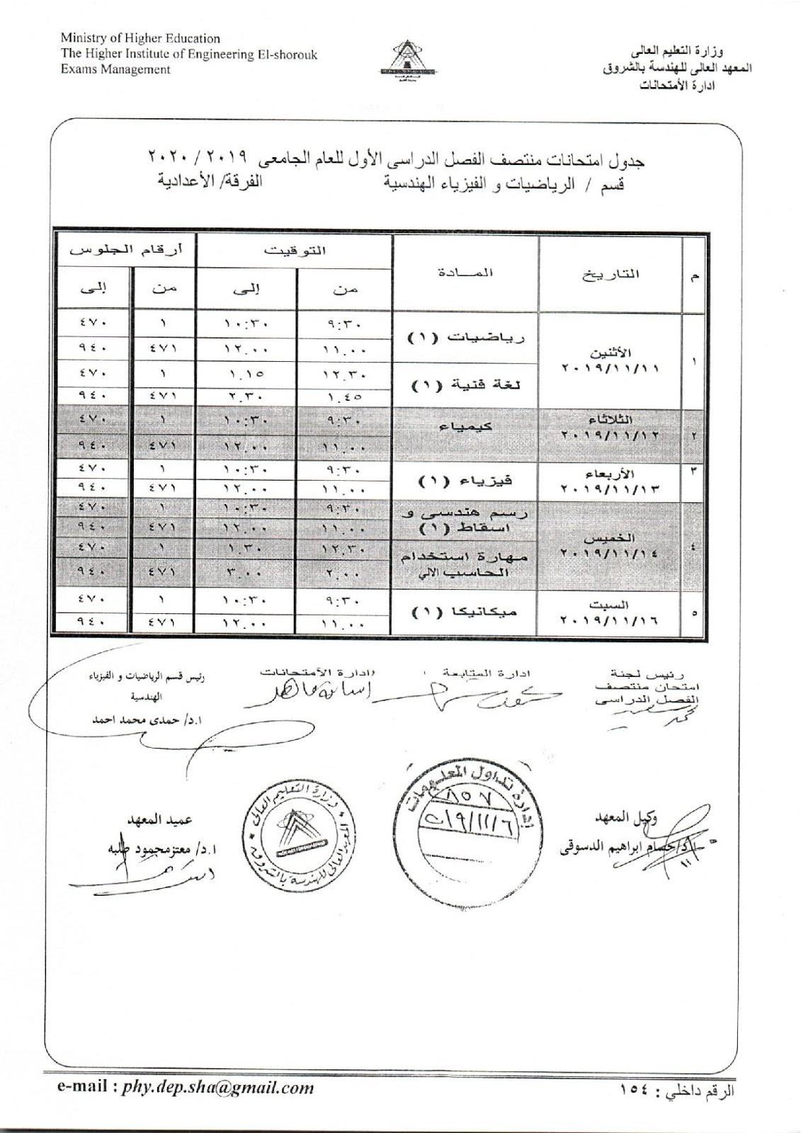 جدول امتحانات اعدادي هندسة الشروق الميدترم 2019-2020