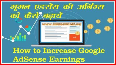 increase Google AdSense revenue smart ways