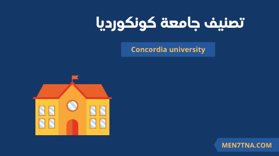 جامعة كونكورديا في كندا