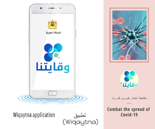 كيف يعمل تطبيق (Wiqaytna) لمكافحة انتشار فيروس كورونا