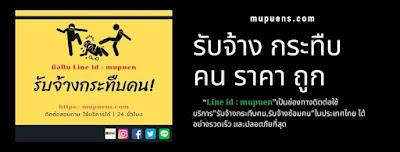 รับจ้างกระทืบคน ราคาถูก ดีที่สุดในประเทศไทย.