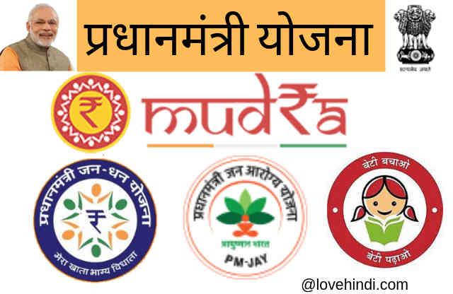 Pradhan Mantri Yojana