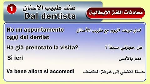"""محادثات اللغة الإيطالية :عند طبيب الاسنان """"Dal dentista"""""""