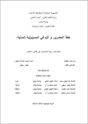 مذكرة ماجستير: خطأ المضرور وأثره في المسؤولية المدنية PDF