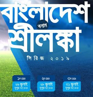 Bangladesh Srilanka ODI Series 2019 Match Schedule