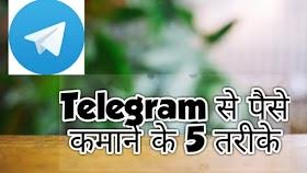 टेलीग्राम से पैसे कैसे कमाएं? 5 तरीके टेलीग्राम से पैसे कमाने के