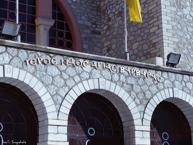 Πανηγυρίζει ο Ιερός Ναός Αγίας Βαρβάρας στην Τούμπα