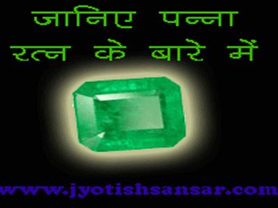 Panna Ratna ke fayde in hindi jyotish