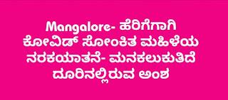 Mangalore- ಹೆರಿಗೆಗಾಗಿ ಕೋವಿಡ್ ಸೋಂಕಿತ ಮಹಿಳೆಯ ನರಕಯಾತನೆ- ಮನಕಲುಕುತಿದೆ ದೂರಿನಲ್ಲಿರುವ ಅಂಶ