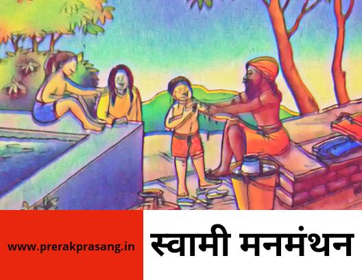 Motivational Story In Hindi | स्वामी मनमंथन | प्रेरक प्रसंग