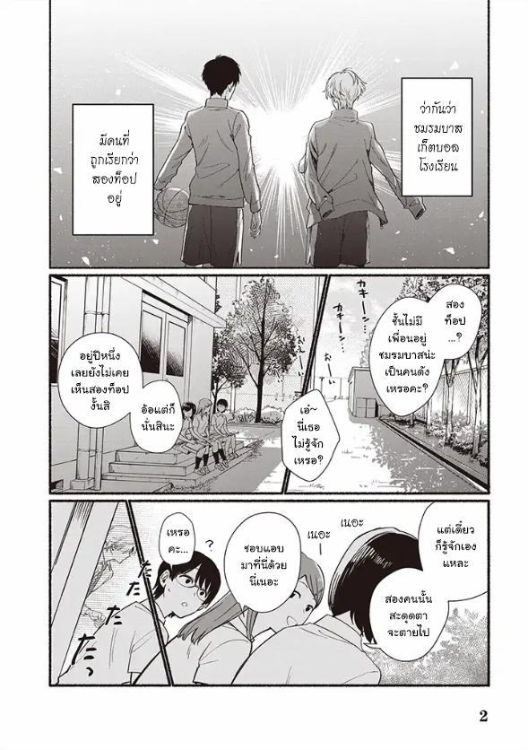 Asahi to Satsuki - หน้า 2