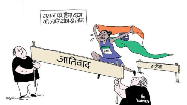 विश्व चैंपियन-15 दिनों में 5 Gold लेकिन देश को सबसे पहले जानना है जाति -भारत की 'उड़न परी' हिमा दास.