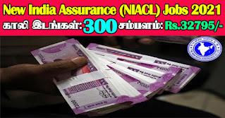 NIACL Recruitment 2021 300 AO Posts