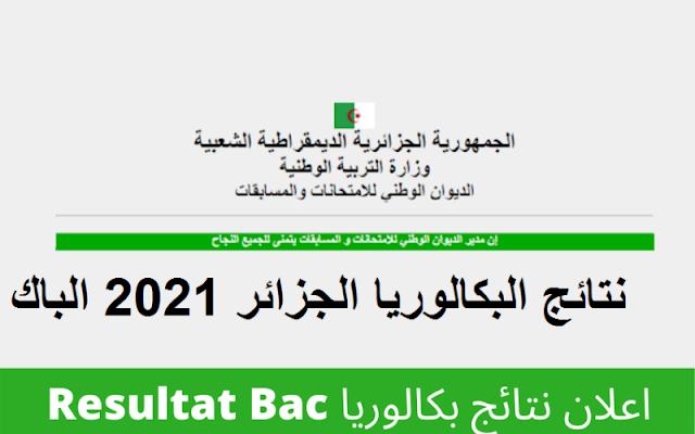 ظهرت عرض نتائج شهادة البكالوريا 2021 الجزائر خلال ساعات وزارة التربية النتائج عبر فضاء أولياء التلاميذ و bac.onec.dz