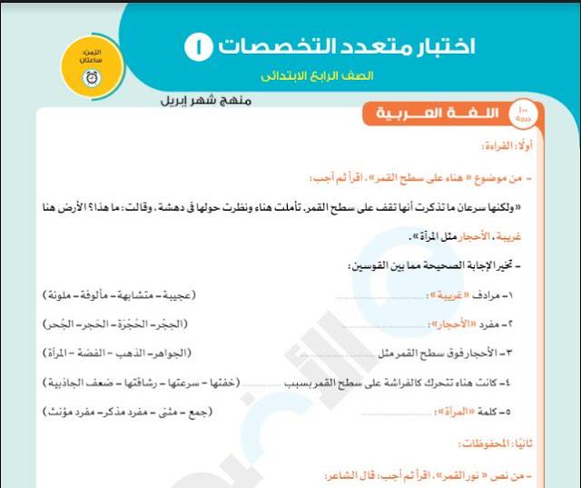 نماذج امتحانات متعددة التخصصات شهر ابريل للصف الرابع الابتدائى (عربى ولغات ) ترم ثانى 2021 من كتاب الاضواء
