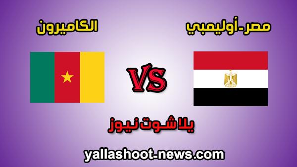 نتيجة مباراة مصر والكاميرون اليوم 14-11-2019 في بطولة أفريقيا تحت 23 سنة
