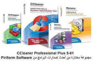 CCleaner Professional Plus 5-61 مجموعة مختارة من أحدث إصدارات البرامج من Piriform Software