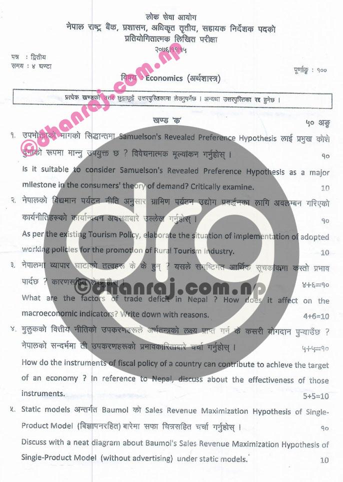 Economics-Question-Paper-2076-11-15-Assistant-Director-Adhikrit-Tritiya-Nepal-Rastra-Bank-NRB