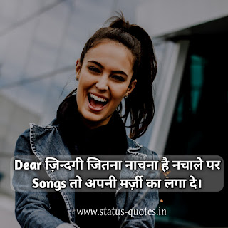 Attitude Status For Girl In Hindi For Instagram, Facebook 2021 |ना सजा ना #माफ़ी जलने वालो को अपनी #Selfie ही काफी।  Dear ज़िन्दगी जितना नाचना है नचाले पर Songs तो अपनी मर्ज़ी का लगा दे।