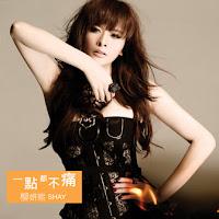 Liu Yan Xi (柳妍熙) - Yi Dian Dou Bu Tong (一点都不痛)