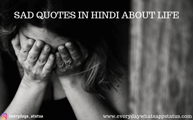 SAD QUOTES IN HINDI ABOUT LIFE | Everyday Whatsapp Status