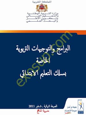 البرامج و التوجيهات التربوية الخاصة بالسلك الابتدائي طبعة 2011