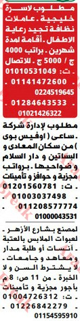 وظائف وسيط القاهرة - موقع عرب بريك