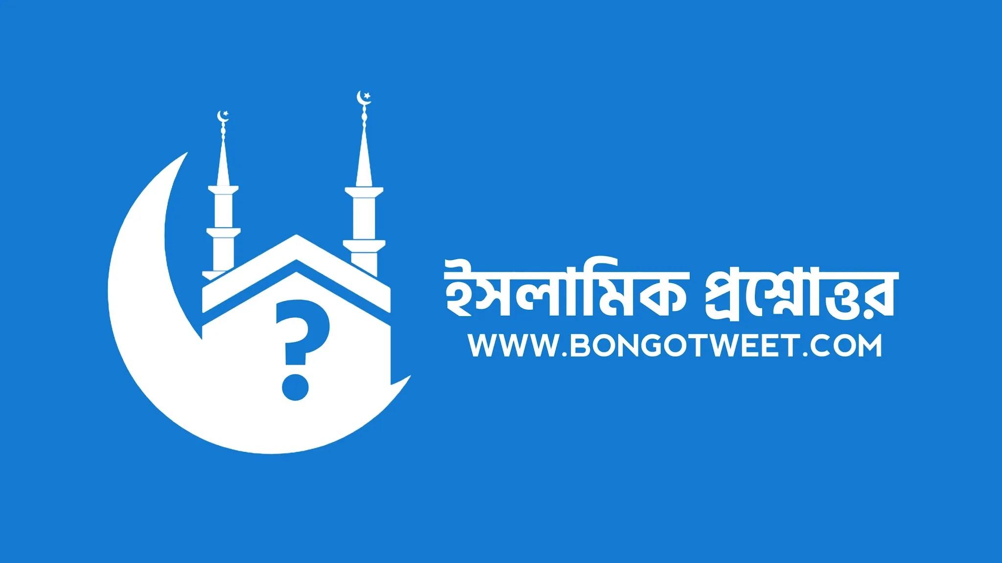 মহিলাদের নামাযের পার্থক্য সমূহ কী কী - বঙ্গ টুইট - Bongo Tweet
