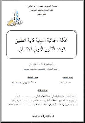مذكرة ماستر: المحكمة الجنائية الدولية كآلية لتطبيق قواعد القانون الدولي الإنساني PDF