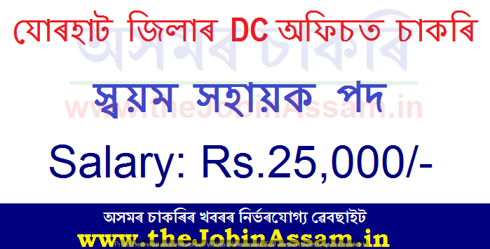 Deputy Commissioner, Jorhat Recruitment 2020