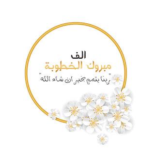 صور خطوبة 2018 الف مبروك الخطوبة