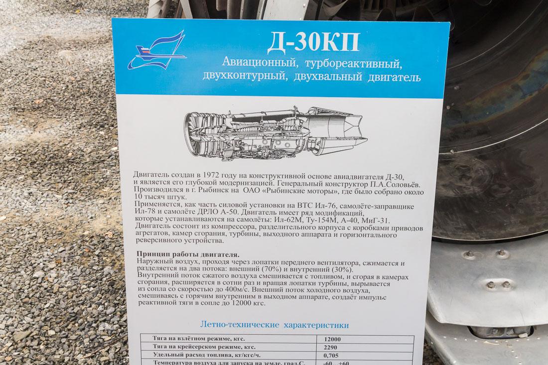 Д-30КП авиационный турбореактивный двухконтурный двухвальный двигатель