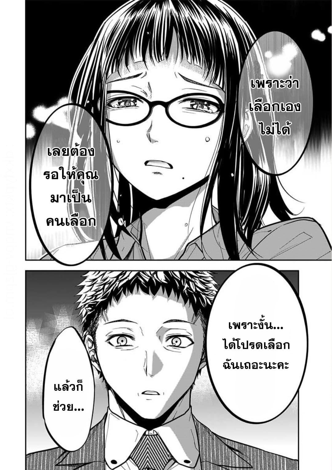 อ่านการ์ตูน Kanojo Gacha ตอนที่ 6 หน้าที่ 19