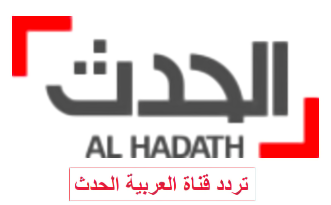 تردد قناة العربية الحدث الجديد