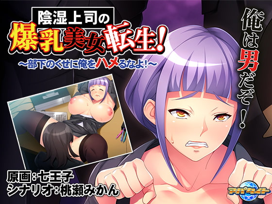 [H-GAME] Insidious boss's huge breasts beauty reincarnation! -Don't mess with me even though you're a subordinate! ~ JP