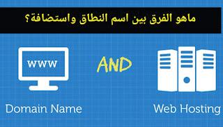 ما هو نطاق الموقع (Domain name) واستضافة المواقع؟