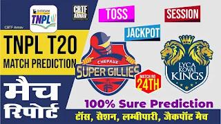 TNPL T20 24th Match Lyca vs Chepauk Who will win Today 100% Match Prediction