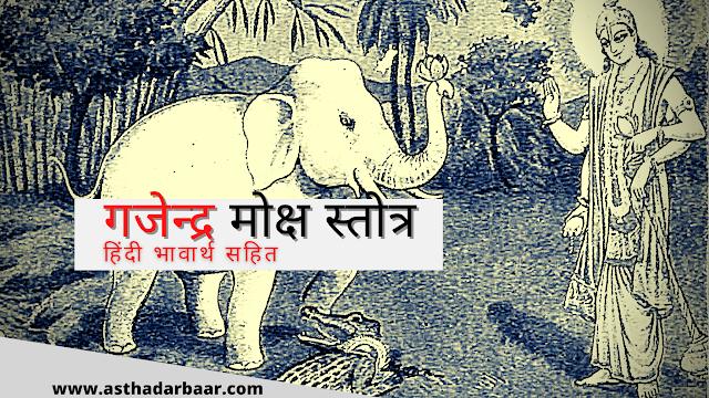 Gajendra Moksha Stotra   गजेन्द्र मोक्ष स्तोत्र हिंदी भावार्थ सहित